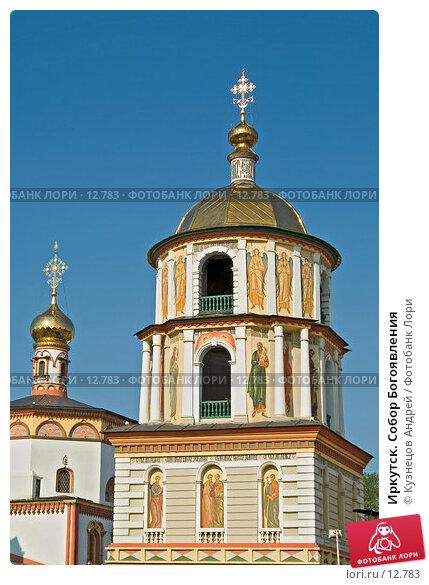 Иркутск. Собор Богоявления, фото № 12783, снято 2 августа 2005 г. (c) Кузнецов Андрей / Фотобанк Лори