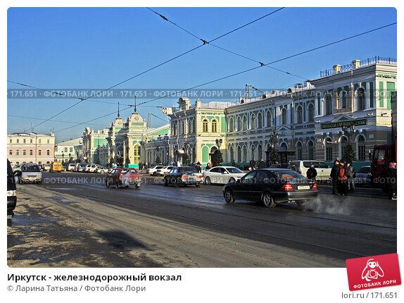 Иркутск - железнодорожный вокзал, фото № 171651, снято 28 декабря 2007 г. (c) Ларина Татьяна / Фотобанк Лори
