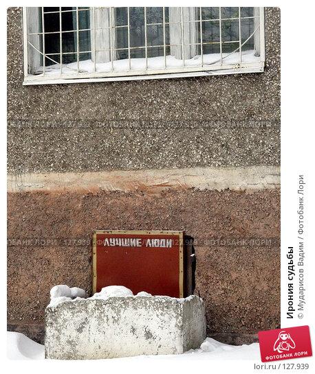 Ирония судьбы, фото № 127939, снято 8 января 2006 г. (c) Мударисов Вадим / Фотобанк Лори