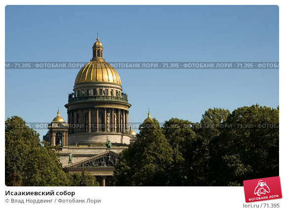 Исаакиевский собор, фото № 71395, снято 16 июля 2007 г. (c) Влад Нордвинг / Фотобанк Лори
