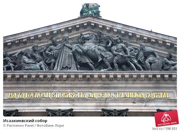 Исаакиевский собор, фото № 198931, снято 6 февраля 2008 г. (c) Parmenov Pavel / Фотобанк Лори