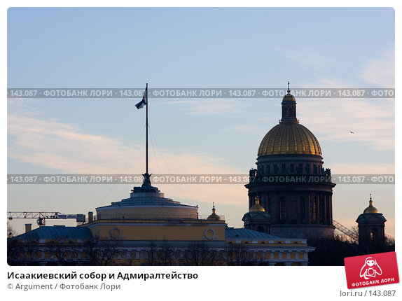 Исаакиевский собор и Адмиралтейство, фото № 143087, снято 20 ноября 2007 г. (c) Argument / Фотобанк Лори
