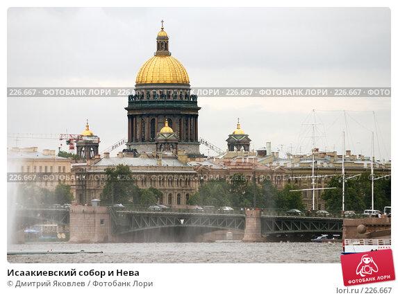 Исаакиевский собор и Нева, фото № 226667, снято 7 июля 2007 г. (c) Дмитрий Яковлев / Фотобанк Лори
