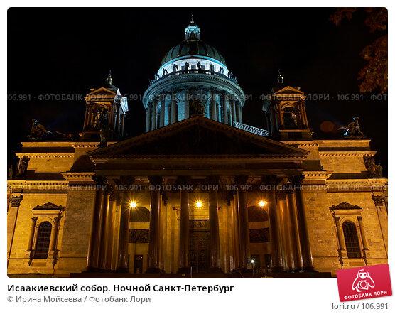 Исаакиевский собор. Ночной Санкт-Петербург, фото № 106991, снято 16 сентября 2007 г. (c) Ирина Мойсеева / Фотобанк Лори