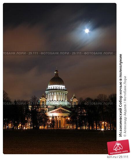 Исаакиевский Собор ночью в полнолуние, фото № 29111, снято 23 апреля 2005 г. (c) Александр Авдеев / Фотобанк Лори