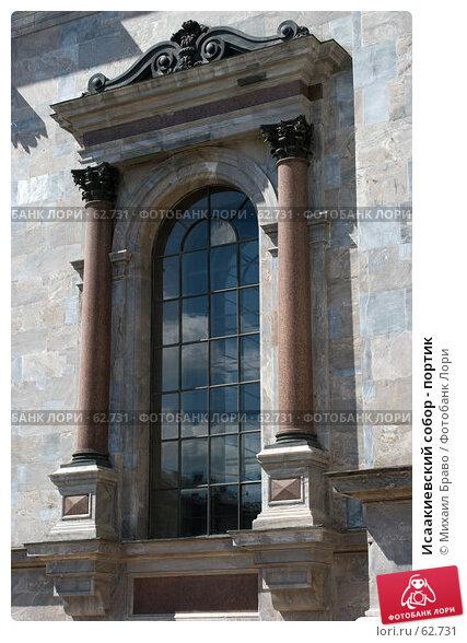 Исаакиевский собор - портик, фото № 62731, снято 16 июня 2007 г. (c) Михаил Браво / Фотобанк Лори