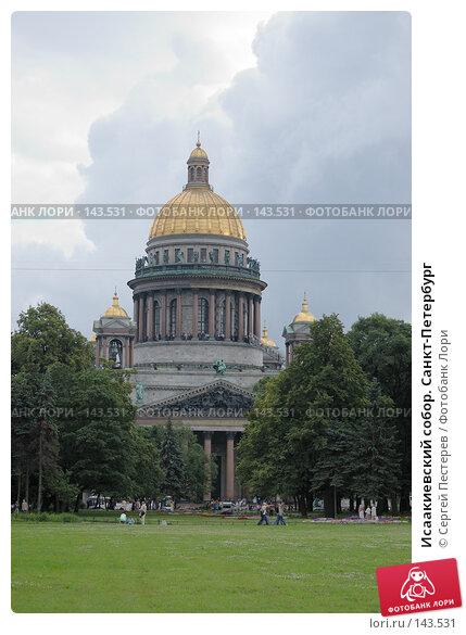 Купить «Исаакиевский собор. Санкт-Петербург», фото № 143531, снято 7 июля 2007 г. (c) Сергей Пестерев / Фотобанк Лори