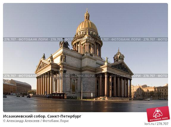 Исаакиевский собор. Санкт-Петербург, эксклюзивное фото № 278707, снято 17 мая 2007 г. (c) Александр Алексеев / Фотобанк Лори