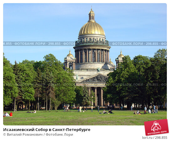 Исаакиевский Собор в Санкт-Петербурге, фото № 298855, снято 12 июня 2006 г. (c) Виталий Романович / Фотобанк Лори