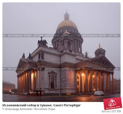 Исаакиевский собор в тумане. Санкт-Петербург, эксклюзивное фото № 277759, снято 27 сентября 2006 г. (c) Александр Алексеев / Фотобанк Лори