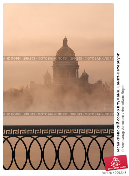 Исаакиевский собор в тумане. Санкт-Петербург, эксклюзивное фото № 299343, снято 10 марта 2006 г. (c) Александр Алексеев / Фотобанк Лори