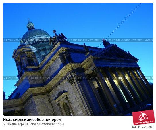 Исаакиевский собор вечером, эксклюзивное фото № 21283, снято 29 октября 2004 г. (c) Ирина Терентьева / Фотобанк Лори