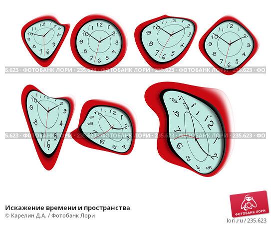 Искажение времени и пространства, иллюстрация № 235623 (c) Карелин Д.А. / Фотобанк Лори