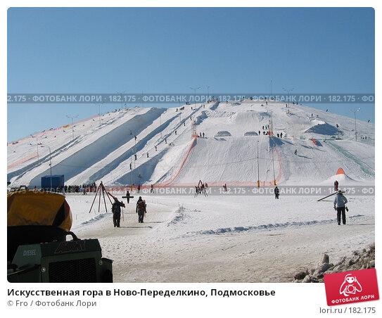 Искусственная гора в Ново-Переделкино, Подмосковье, фото № 182175, снято 13 марта 2004 г. (c) Fro / Фотобанк Лори