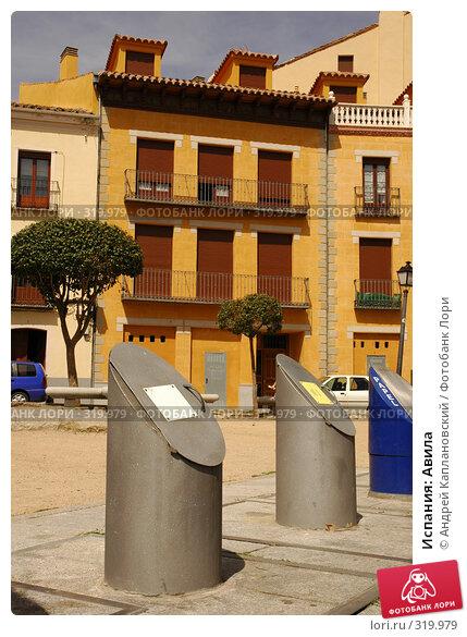 Испания: Авила, фото № 319979, снято 26 апреля 2008 г. (c) Андрей Каплановский / Фотобанк Лори