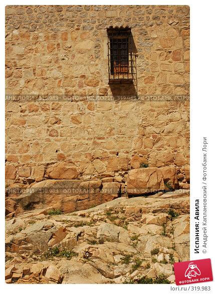 Испания: Авила, фото № 319983, снято 26 апреля 2008 г. (c) Андрей Каплановский / Фотобанк Лори