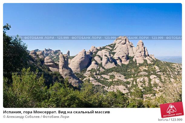 Купить «Испания, гора Монсеррат. Вид на скальный массив», фото № 123999, снято 21 апреля 2018 г. (c) Александр Соболев / Фотобанк Лори
