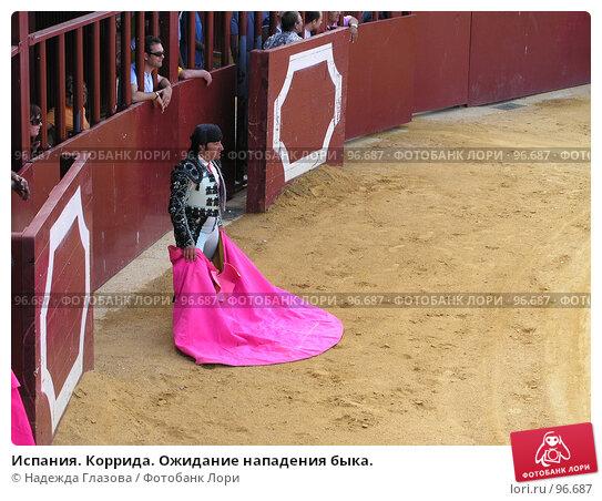 Испания. Коррида. Ожидание нападения быка., фото № 96687, снято 2 сентября 2005 г. (c) Надежда Глазова / Фотобанк Лори