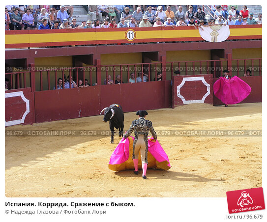 Купить «Испания. Коррида. Сражение с быком.», фото № 96679, снято 2 сентября 2005 г. (c) Надежда Глазова / Фотобанк Лори