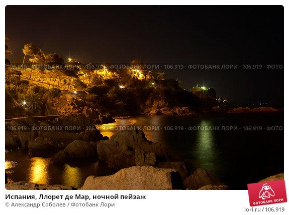 Испания, Ллорет де Мар, ночной пейзаж, фото № 106919, снято 23 августа 2007 г. (c) Александр Соболев / Фотобанк Лори
