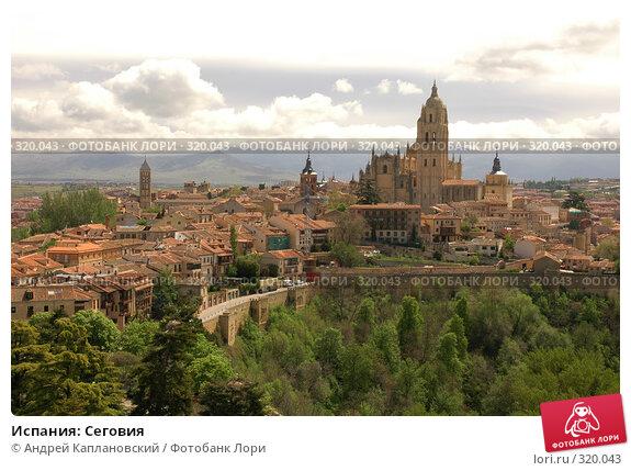 Испания: Сеговия, фото № 320043, снято 28 апреля 2008 г. (c) Андрей Каплановский / Фотобанк Лори