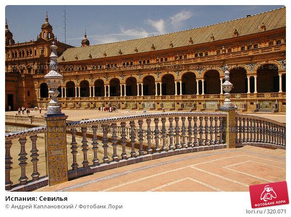 Испания: Севилья, фото № 320071, снято 2 мая 2008 г. (c) Андрей Каплановский / Фотобанк Лори