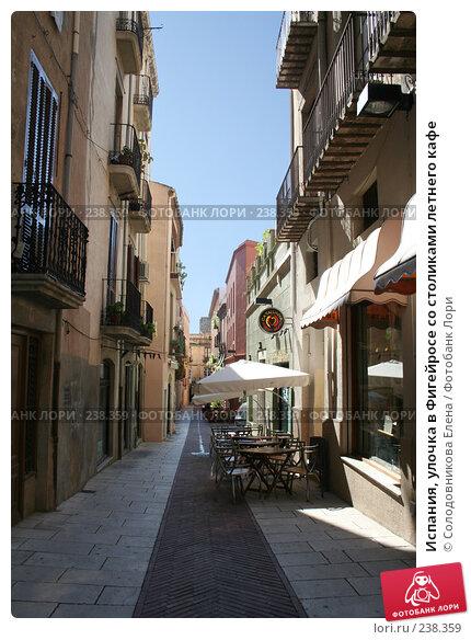 Испания, улочка в Фигейросе со столиками летнего кафе, фото № 238359, снято 21 сентября 2005 г. (c) Солодовникова Елена / Фотобанк Лори