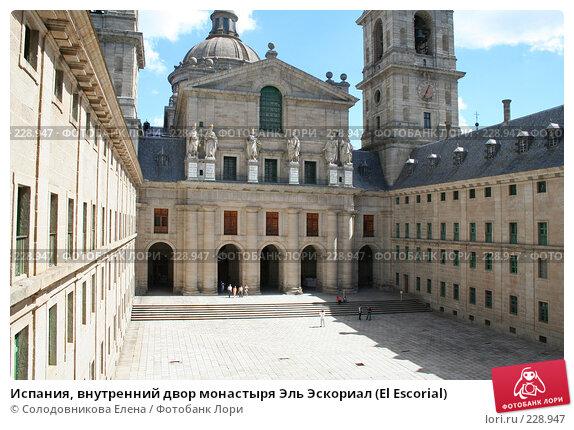 Испания, внутренний двор монастыря Эль Эскориал (El Escorial), фото № 228947, снято 13 сентября 2005 г. (c) Солодовникова Елена / Фотобанк Лори
