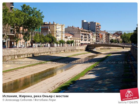 Испания, Жирона, река Оньяр с мостом, фото № 124075, снято 22 августа 2007 г. (c) Александр Соболев / Фотобанк Лори