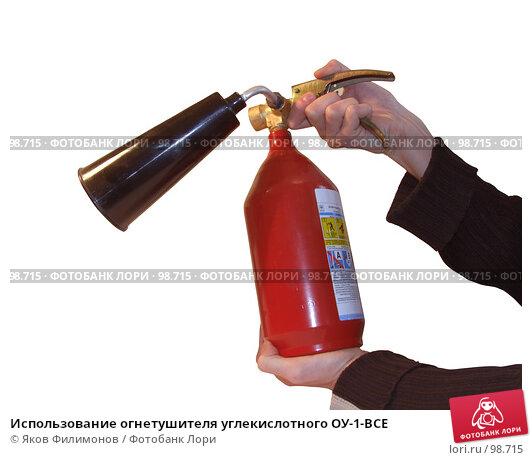 Использование огнетушителя углекислотного ОУ-1-ВСЕ, фото № 98715, снято 12 октября 2007 г. (c) Яков Филимонов / Фотобанк Лори