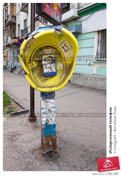 Купить «Испорченный телефон», фото № 1752395, снято 4 июня 2010 г. (c) FotograFF / Фотобанк Лори