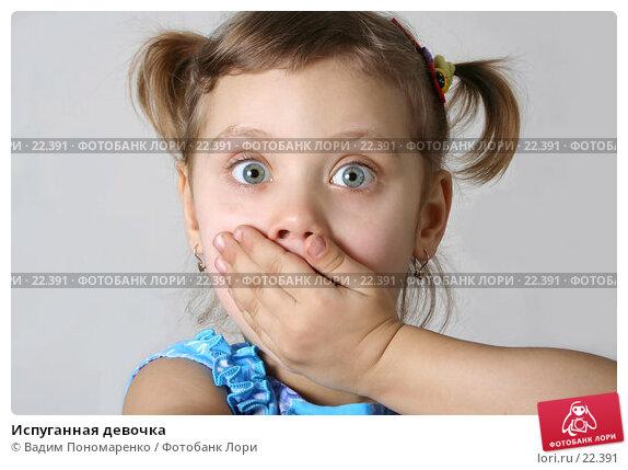 Купить «Испуганная девочка», фото № 22391, снято 2 марта 2007 г. (c) Вадим Пономаренко / Фотобанк Лори