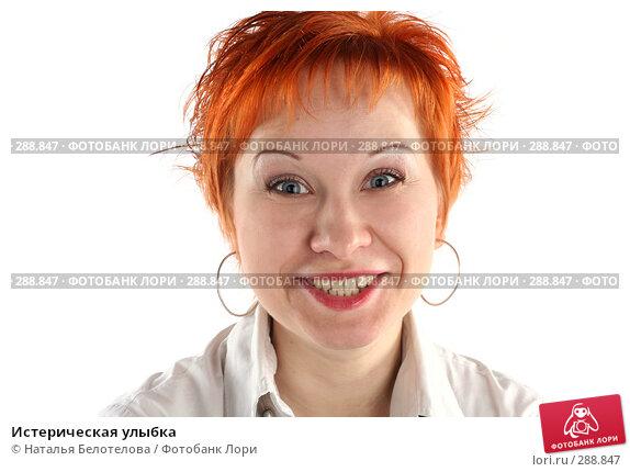 Купить «Истерическая улыбка», фото № 288847, снято 17 мая 2008 г. (c) Наталья Белотелова / Фотобанк Лори