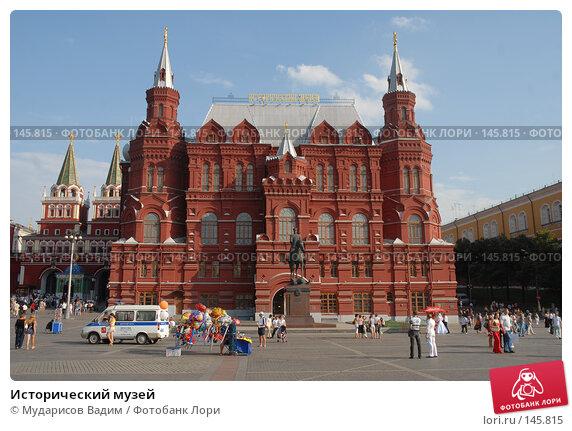 Купить «Исторический музей», фото № 145815, снято 18 августа 2007 г. (c) Мударисов Вадим / Фотобанк Лори