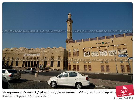 Исторический музей Дубая, городская мечеть. Объединённые Арабские Эмираты, фото № 305155, снято 16 ноября 2007 г. (c) Алексей Зарубин / Фотобанк Лори
