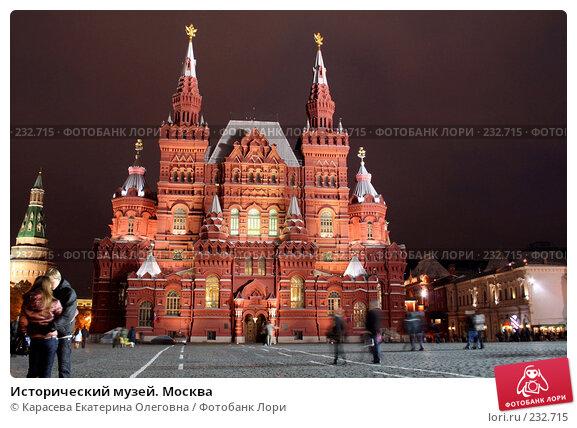 Купить «Исторический музей. Москва», фото № 232715, снято 3 ноября 2007 г. (c) Карасева Екатерина Олеговна / Фотобанк Лори