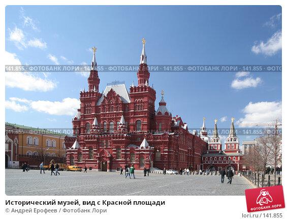 Исторический музей, вид с Красной площади, фото № 141855, снято 12 апреля 2006 г. (c) Андрей Ерофеев / Фотобанк Лори