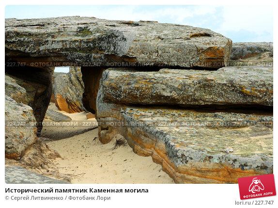 Исторический памятник Каменная могила, фото № 227747, снято 19 марта 2008 г. (c) Сергей Литвиненко / Фотобанк Лори