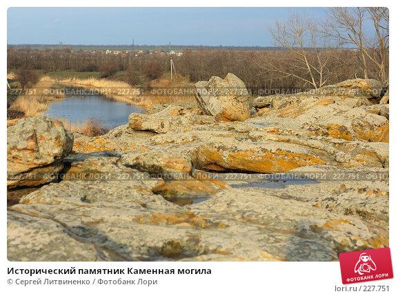 Исторический памятник Каменная могила, фото № 227751, снято 19 марта 2008 г. (c) Сергей Литвиненко / Фотобанк Лори