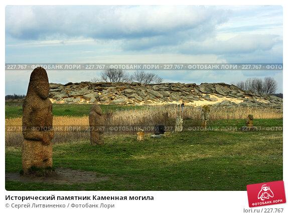 Исторический памятник Каменная могила, фото № 227767, снято 19 марта 2008 г. (c) Сергей Литвиненко / Фотобанк Лори