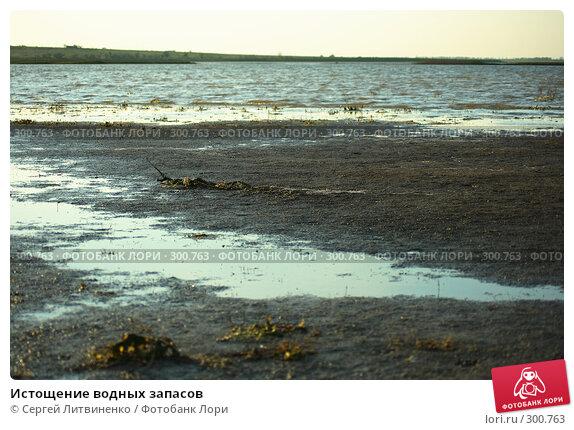 Истощение водных запасов, фото № 300763, снято 25 мая 2008 г. (c) Сергей Литвиненко / Фотобанк Лори