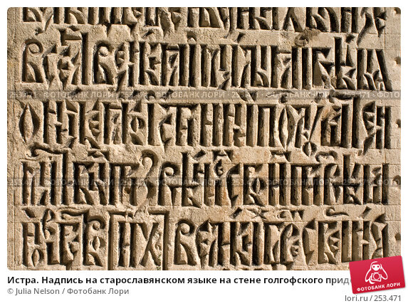 Истра. Надпись на старославянском языке на стене голгофского придела Ново-Иерусалимского монастыря, фото № 253471, снято 29 марта 2008 г. (c) Julia Nelson / Фотобанк Лори