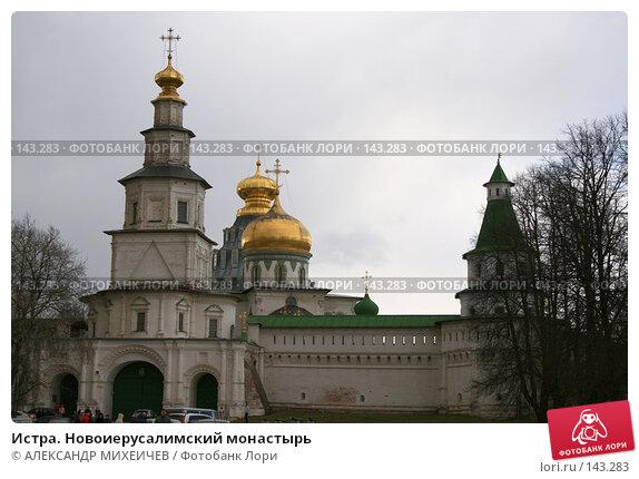 Истра. Новоиерусалимский монастырь, фото № 143283, снято 8 апреля 2007 г. (c) АЛЕКСАНДР МИХЕИЧЕВ / Фотобанк Лори