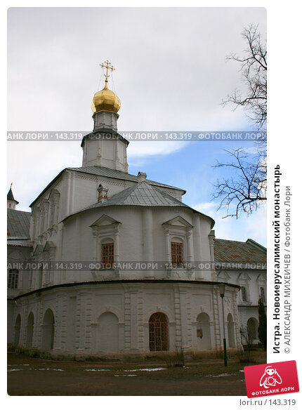 Истра. Новоиерусалимский монастырь, фото № 143319, снято 8 апреля 2007 г. (c) АЛЕКСАНДР МИХЕИЧЕВ / Фотобанк Лори