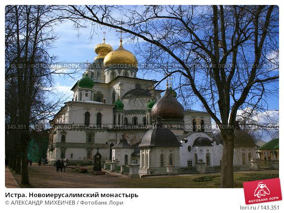 Истра. Новоиерусалимский монастырь, фото № 143351, снято 8 апреля 2007 г. (c) АЛЕКСАНДР МИХЕИЧЕВ / Фотобанк Лори