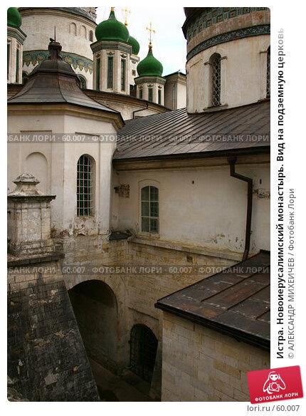 Истра. Новоиерусалимский монастырь. Вид на подземную церковь, фото № 60007, снято 8 апреля 2007 г. (c) АЛЕКСАНДР МИХЕИЧЕВ / Фотобанк Лори
