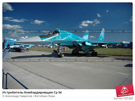 Истребитель-бомбардировщик Су-34, фото № 127035, снято 28 января 2004 г. (c) Александр Гаврилов / Фотобанк Лори
