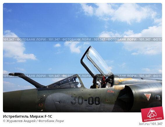 Истребитель Мираж F-1С, эксклюзивное фото № 101347, снято 25 августа 2007 г. (c) Журавлев Андрей / Фотобанк Лори