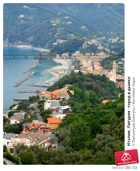 Италия, Лигурия - город в дымке, фото № 285723, снято 5 мая 2008 г. (c) Demyanyuk Kateryna / Фотобанк Лори