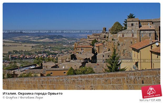 Италия. Окраина города Орвьето, фото № 137439, снято 14 октября 2007 г. (c) GrayFox / Фотобанк Лори